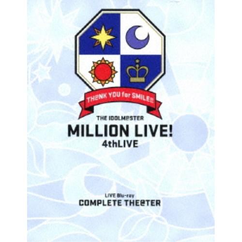 【送料無料】アイドルマスター ミリオンライブ!/THE IDOLM@STER MILLION LIVE! 4thLIVE TH@NK YOU for SMILE!! LIVE Blu-ray COMPLETE THE@TER《完全生産限定版》 (初回限定) 【Blu-ray】
