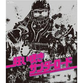 狂い咲きサンダーロード オリジナルネガ・リマスター版 【Blu-ray】
