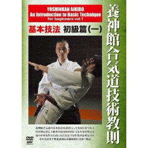 千野進 養神館合気道技術教則 基本技法初級篇(一) 【DVD】