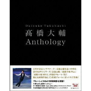 【送料無料】高橋大輔 Anthology 【Blu-ray】