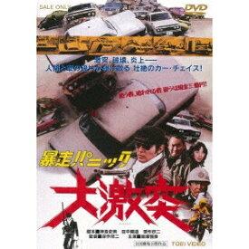 暴走パニック 大激突 【DVD】