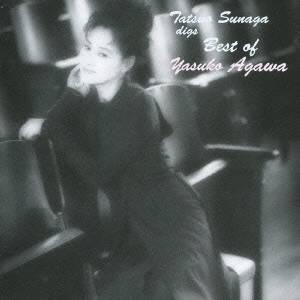 阿川泰子/Tatsuo Sunaga digs Best of Yasuko Agawa 【CD】