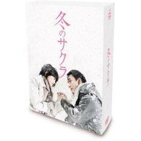 冬のサクラ DVD-BOX 【DVD】