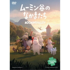 ムーミン谷のなかまたち ウェルカムDVD 【DVD】