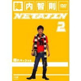 NETA JIN 2 【DVD】