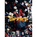 映画 賭ケグルイ 【Blu-ray】