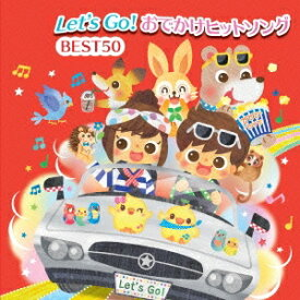 (キッズ)/Let's Go!おでかけヒットソング BEST50 【CD】