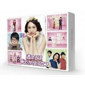 【送料無料】逃げるは恥だが役に立つ Blu-ray BOX 【Blu-ray】