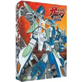 超攻速ガルビオン DVD-BOX 【DVD】