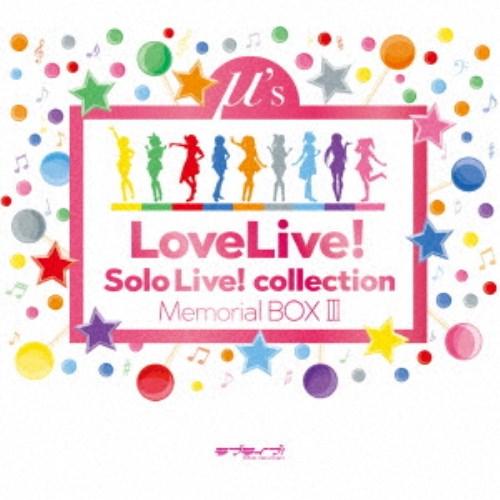 【送料無料】≪初回仕様≫μ's/Solo Live! collection Memorial BOX III《完全生産限定盤》 (初回限定) 【CD】