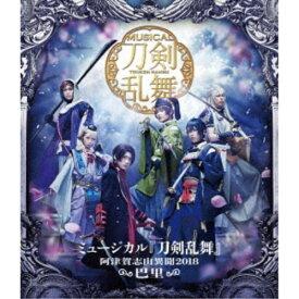 ミュージカル『刀剣乱舞』 〜阿津賀志山異聞2018 巴里〜 【Blu-ray】