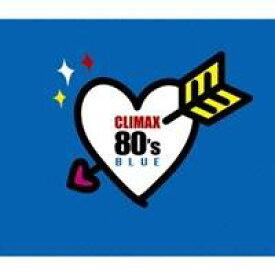 (オムニバス)/クライマックス 80's BLUE 【CD】