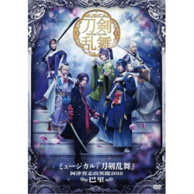 ミュージカル『刀剣乱舞』 〜阿津賀志山異聞2018 巴里〜 【DVD】