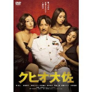 クヒオ大佐 【DVD】