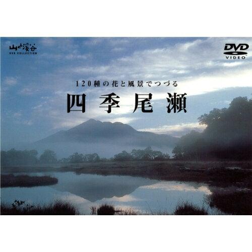 四季 尾瀬 【DVD】