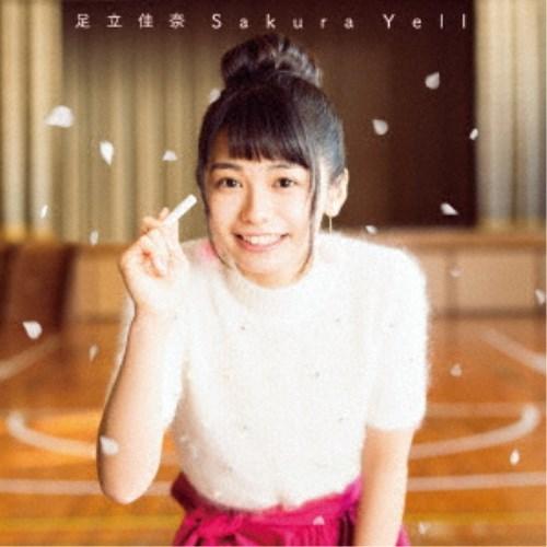 足立佳奈/サクラエール (初回限定) 【CD+Blu-ray】