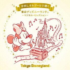 (オルゴール)/手回しオルゴールで聴く 東京ディズニーランド 〜マジカル・セレクション〜 【CD】