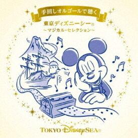 (オルゴール)/手回しオルゴールで聴く 東京ディズニーシー 〜マジカル・セレクション〜 【CD】