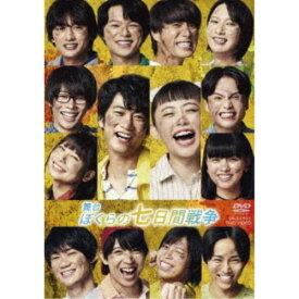 舞台「ぼくらの七日間戦争」 【DVD】