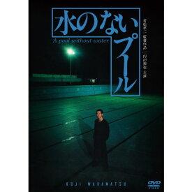 水のないプール 【DVD】
