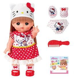 【送料無料】ハローキティ メルちゃん おもちゃ こども 子供 女の子 人形遊び 3歳