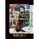 鬼滅の宴《完全生産限定版》 (初回限定) 【DVD】