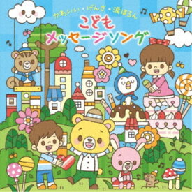 (童謡/唱歌)/〜おやこで・園で・歌いたい!〜かわいい*げんき*涙ほろん こどもメッセージソング 【CD】