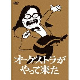 オーケストラがやって来た DVD-BOX 【DVD】