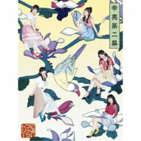 【送料無料】こぶしファクトリー/辛夷第二幕《限定盤A》 (初回限定) 【CD+DVD】
