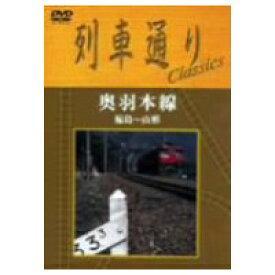 列車通りClassics 奥羽本線 福島〜山形 【DVD】