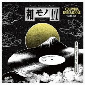 吉沢dynamite.jp+CHINTAM/和モノAtoZ presents GROOVY 和物 SUMMIT COLUMBIA RARE GROOVE SELECTION selected by 吉沢dynamite.jp+CHINTAM 【CD】