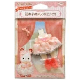 シルバニアファミリー D-15 女の子のドレス(ピンク) おもちゃ こども 子供 女の子 人形遊び 家具 3歳