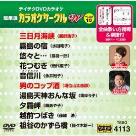 超厳選 カラオケサークルW ベスト10 【DVD】