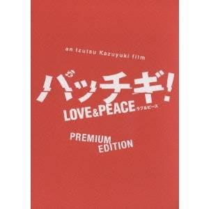 パッチギ! LOVE&PEACE プレミアム・エディション 【DVD】