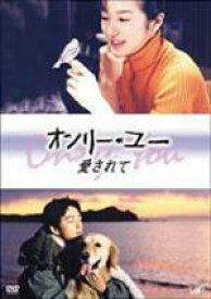 オンリー・ユー 〜愛されて〜 DVD-BOX 【DVD】