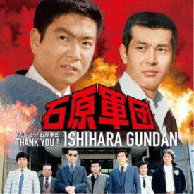 (V.A.)/ありがとう! 石原軍団《特別限定盤》 (初回限定) 【CD】