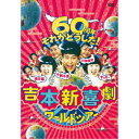 吉本新喜劇ワールドツアー〜60周年それがどうした!〜 DVD-BOX 【DVD】