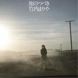 竹内まりや/旅のつづき《通常盤》 【CD】