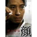 NHK DVD 松本清張ドラマスペシャル 顔 【DVD】