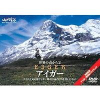 山と溪谷 DVD COLLECTION 世界の山から (2)アイガー〜グリンデルワルト周辺〜 【DVD】