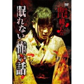 怪談師 山口綾子の眠れない怖い話 【DVD】