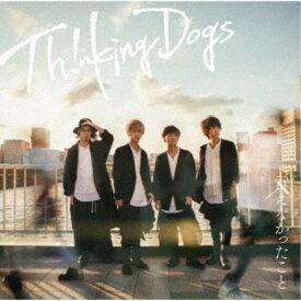 Thinking Dogs/言えなかったこと《通常盤》 【CD】