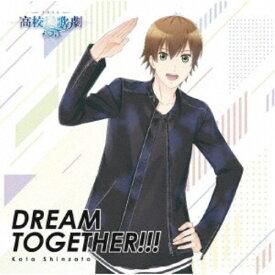 新里宏太/DREAM TOGETHER!!!《通常盤》 【CD】