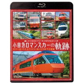 小田急 ロマンスカーの軌跡 70000形「GSE」デビュー!ありがとう7000形「LSE」 【Blu-ray】