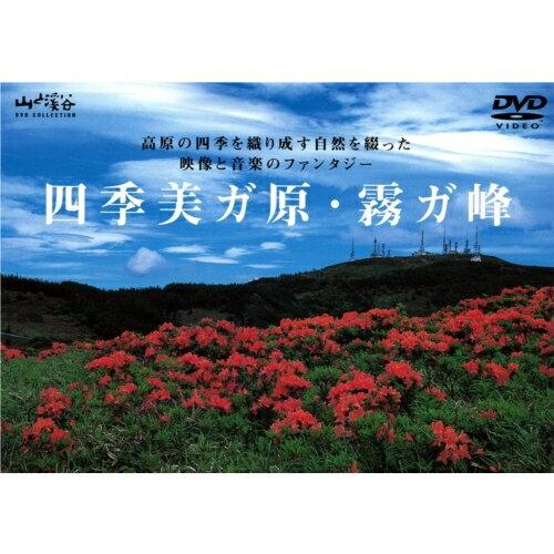 山と溪谷 DVD COLLECTION 四季 美ガ原・霧ガ峰 【DVD】