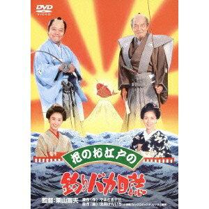 花のお江戸の釣りバカ日誌 【DVD】