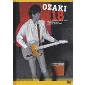 尾崎豊/OZAKI・18 【DVD】