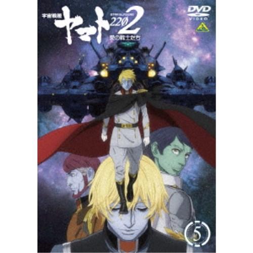 宇宙戦艦ヤマト2202 愛の戦士たち 5 【DVD】