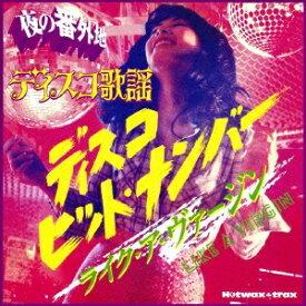 (オムニバス)/夜の番外地 ディスコ歌謡 ライク・ア・ヴァージン 【CD】