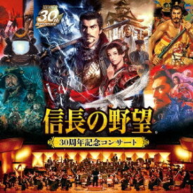 (ゲーム・ミュージック)/「信長の野望」30周年記念コンサート 【CD】